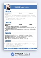 校招无经验电商运营助理简历.docx