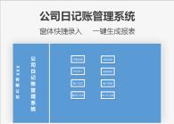 公司日记账管理系统.xlsm