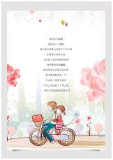 粉色甜蜜爱情信纸.docx