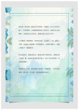淡雅蓝色花朵背景信纸.docx
