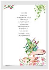 水彩手绘花园路标信纸.docx