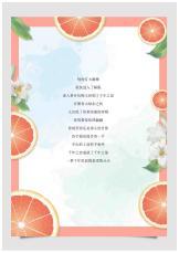 手绘橙意满满橙子边框信纸.docx