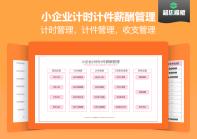 【免费试用】小企业计时计件薪酬管理系统-超级模板.xlsx
