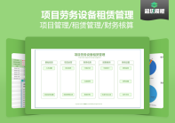 【免费试用】项目设备劳务租赁管理系统-超级模板.xlsx
