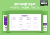 【免费试用】书籍借阅管理系统-超级模板.xlsx
