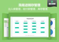 【免费试用】简易流水进销存管理系统-超级模板.xlsx