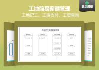 【免费试用】工地简易薪酬管理系统-超级模板.xlsx