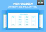 【免费试用】运输公司车辆管理系统-超级模板.xlsx