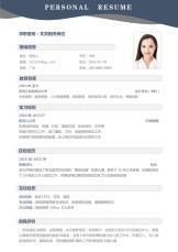 实习文员类简历模板.docx