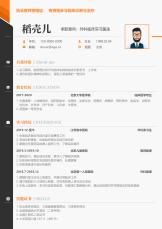 经典橙黑实习医生单页简历.docx