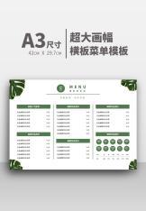 极简奶茶店横板菜单模板.docx