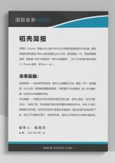商务风简报设计模板.docx