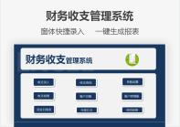 财务收支管理系统.xlsm