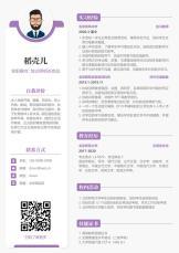 淡雅紫色教育培训岗位单页简历.docx