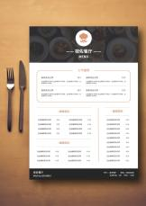 菜单模板单页设计.docx