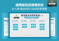 【免费试用】通用版货品管理系统-超级模板.xlsx