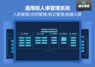【免费试用】通用版人事管理系统-超级模板.xlsx