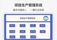 项目生产管理系统.xlsm