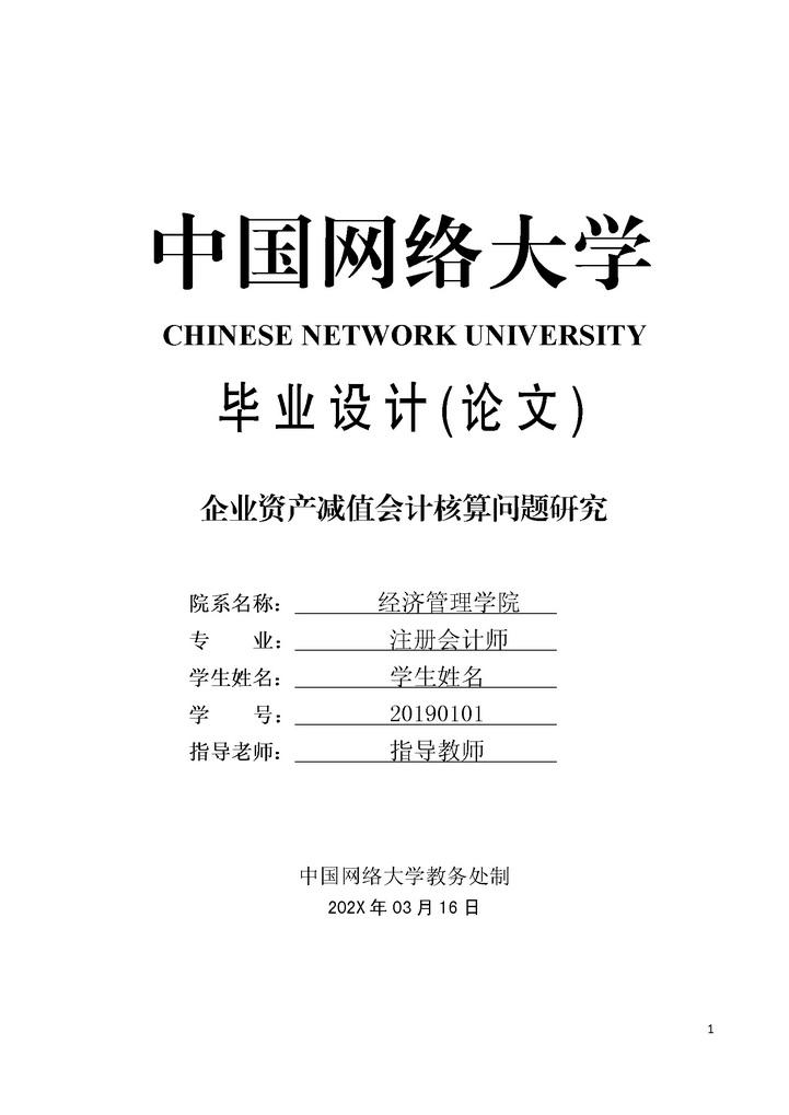 企业资产减值会计核算问题研究.docx