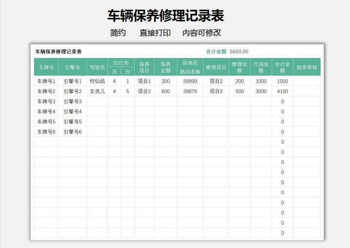 车辆保养修理记录表.xlsx