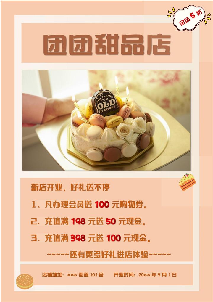 蛋糕甜品店促销海报.docx