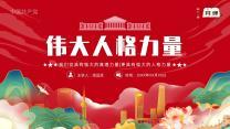 微党课中国共产党的伟大人格力量模板.pptx