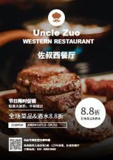 餐厅促销广告海报.docx