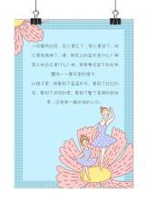 蓝色卡通花朵女孩信纸.docx