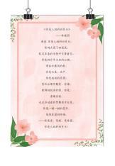 粉色水彩花朵信纸.docx