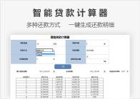智能贷款计算器.xlsm