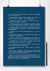 蓝色科技感信纸背景.docx