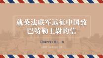 九年级语文上册就英法联军远征中国致巴特勒上尉的信PPT课件.pptx