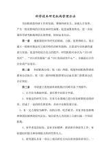 高校科学技术研究机构管理办法.docx