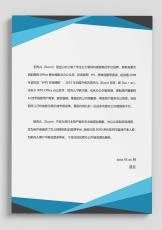 商务风信纸模板.docx