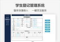 学生登记管理系统.xlsm
