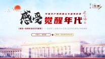 微党课感受觉醒年代建党伟业.pptx
