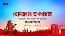 校園消防安全知識教育主題班會PPT.pptx