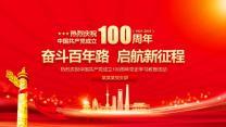 建黨100周年黨員培訓中國共產黨黨史學習黨課PPT.pptx