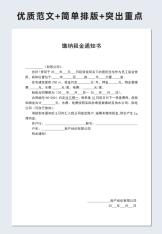 缴纳租金通知书.docx