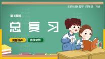 北師大數學四年級下冊課件總復習課時1.pptx
