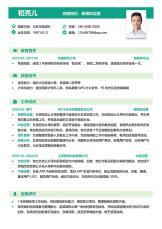 新媒体运营绿色简约系简历.docx