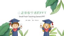 小清新教育教学通用PPT.pptx