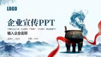 企業宣傳推廣公司簡介企業介紹PPT.pptx