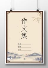 中国风唯美风景作文集封面.docx
