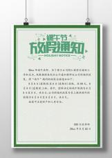 中国风端午节企业放假通知.docx