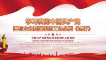 学习贯彻中国共产党国有企业基层.pptx