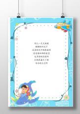 六一儿童节卡通孩子信纸.docx