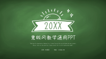 黑板风教学通用PPT模板.pptx