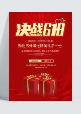 618狂欢购物促销海报.docx