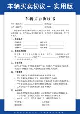 车辆买卖合同协议书.docx